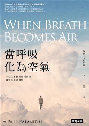 當呼吸變為空氣書