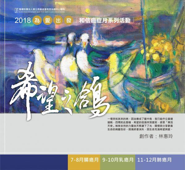 20180715 po_2018為愛出發和信癌症月系列活動_yuyu繪