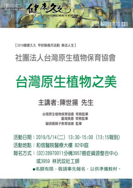 po_台灣原生植物海報