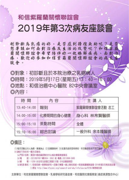 po_紫羅蘭初診病友座談會20190517