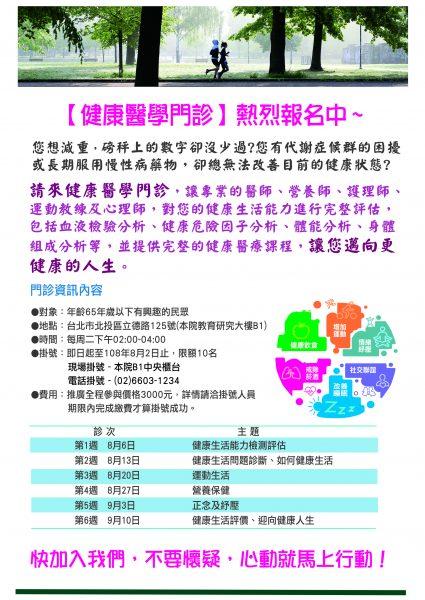 p_健康醫學門診宣傳海報20190731