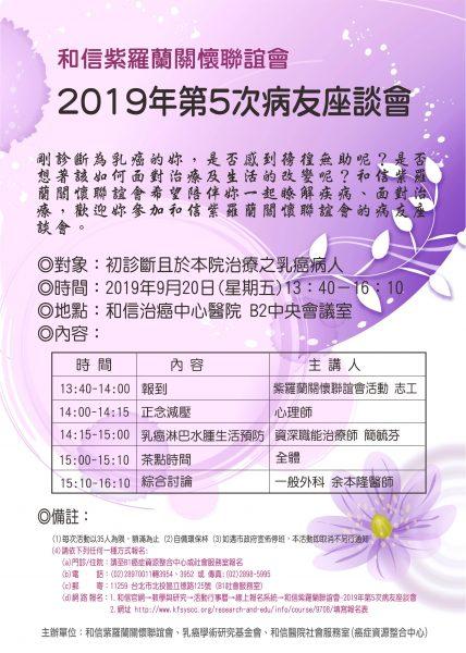 po_紫羅蘭初診病友座談會20190920
